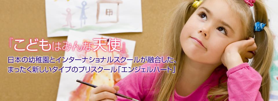 インターナショナルスクールと日本の幼稚園の利点を生かした、子ども・幼児・未就園児のための英会話幼稚園「エンジェルハート」