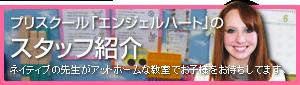 英会話幼稚園「エンジェルハート」のスタッフ紹介